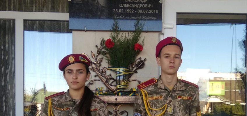 Присяга 2018 Покладання квітів до меморіальної дошки Домашенку Олександру