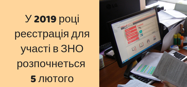 Інформаційні ресурси по підготовці до ЗНО та ДПА у 2019